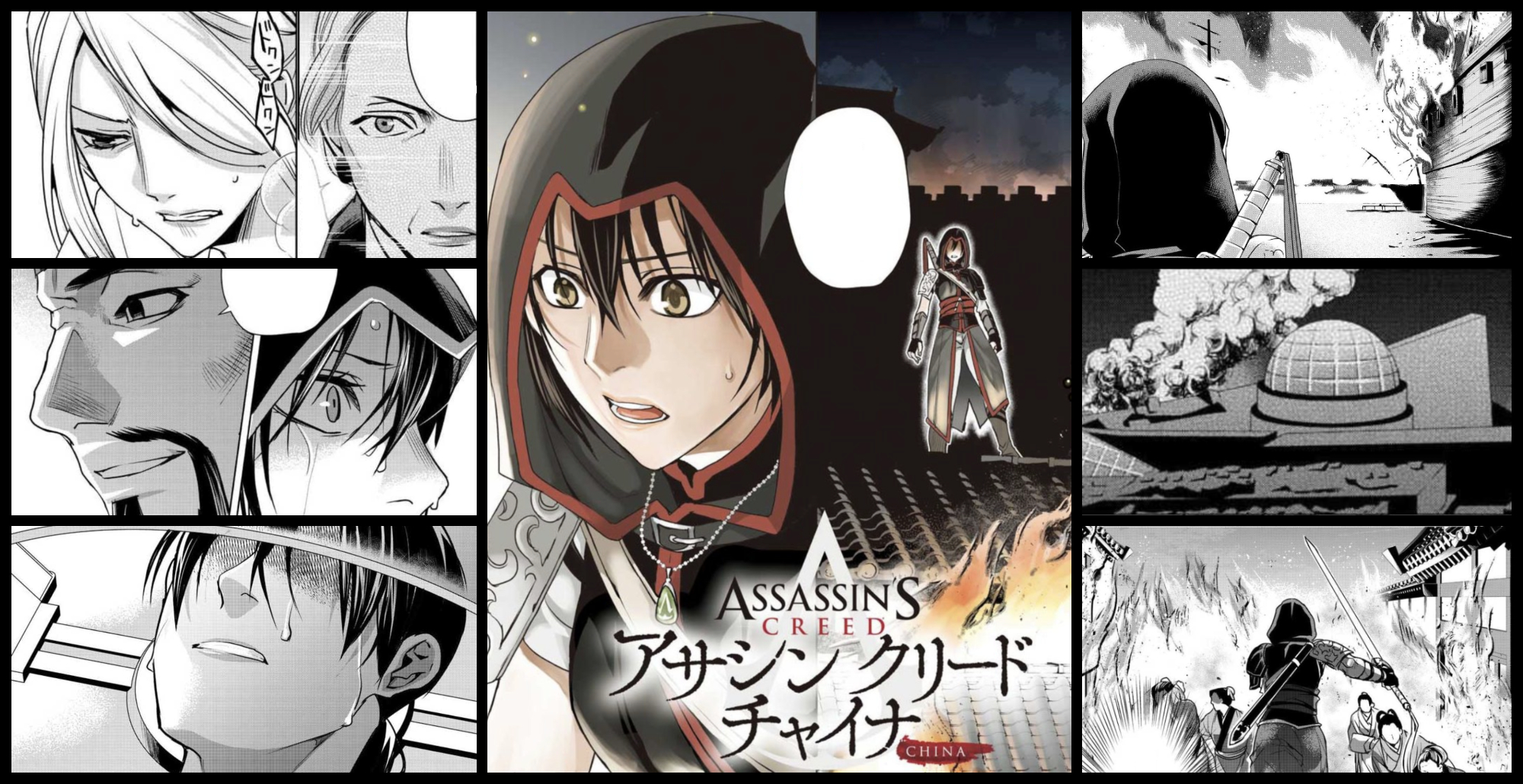 Assassin S Creed Blade Of Shao Jun Chapter 5
